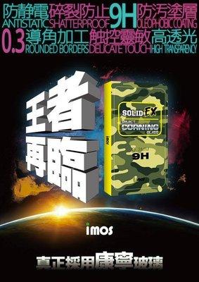 正版 imos Solid EX 0.3mm 9H 美國康寧玻璃保護貼,HTC ONE M9 專用