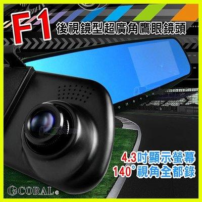 CORAL F1 4.3吋前後雙錄影行車紀錄器 1080P前鏡頭140度廣角 停車監控 碰撞感應 倒車顯影 後視鏡頭另購