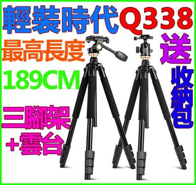 輕裝時代【送收納包+腳架腰包】攝影腳架相機支架單眼相機三腳架獨腳架雲台戶外登山網拍佳能尼康可參考 Q338《番屋》