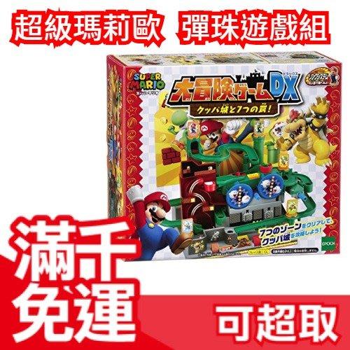 【庫帕城堡】日本 超級瑪莉歐 冒險遊戲 瑪利歐 彈珠遊戲組 桌遊 玩具大賞益智 聖誕節 新年 交換禮物 ❤JP Plus+