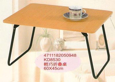 【輕巧折疊桌】和室桌 NB桌 書桌 餐桌 床上桌 電腦桌 茶几桌 休閒桌KD8530[金生活]
