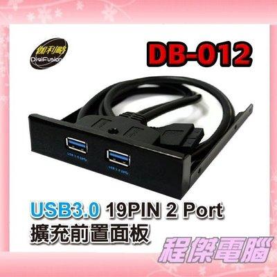 『高雄程傑電腦』 伽利略 DB-012 前置面板 3.5吋 USB3.0擴充面板 另售有多款商品【實體店家】