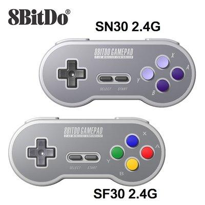 公司貨現貨 8Bitdo 八位堂 復刻造型無線手把 SF30 2.4G 支援迷你超任紅白機電腦安卓 二款可選【板橋魔力】