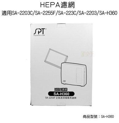 HEPA濾網 適用SA-2203C/ SA-2255F/ SA-223C/ SA-2203 尚朋堂 台灣製 SA-H360 台南市