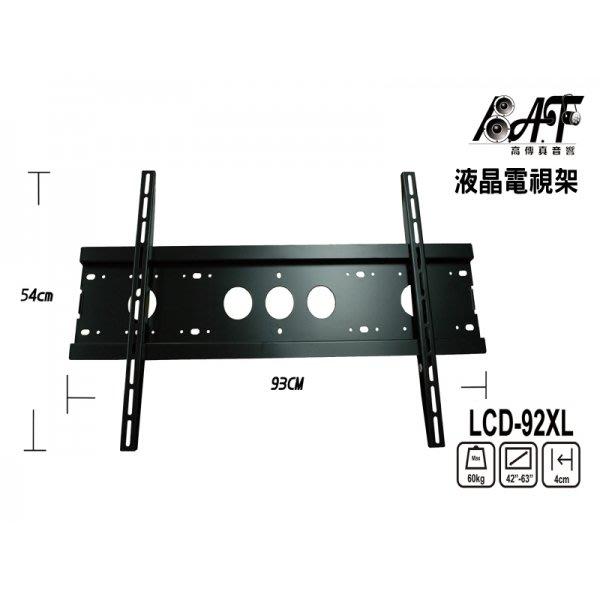 高傳真音響【LCD-92XL】壁掛型液晶/電漿電視架 適用41-63吋【售完,不補貨】(原 LCD-9B)
