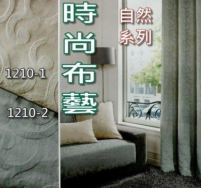 時尚布藝~*棉麻絲 自然風 ~* 600元 尺 (凱薩 進口傢飾布) 進口現貨1210 頂級 質感 傢飾布