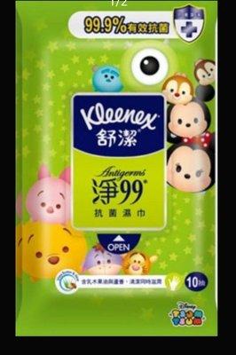 舒潔淨99抗菌濕紙巾 10抽 隨身包(99.9%有效抗菌) 台南市