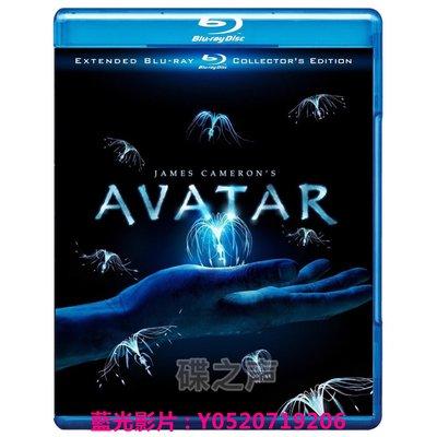終極加長版電影 阿凡達 Avatar 藍光碟BD高清1080P盒裝收藏版