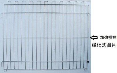 【優比寵物】3尺*2.5尺(304#級)白鐵不鏽鋼/不銹鋼強化組合式圍片/圍欄-(促銷價) / 台灣製造