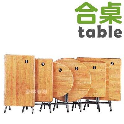 藝林家居◇3尺圓實木面合桌◇餐桌/茶几/置物桌/木桌/合桌/書桌  多種尺寸