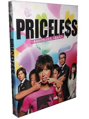日劇《PRICELESS~有才怪這樣的東西》木村拓哉 DVD 全場任選買二送一優惠中喔!!