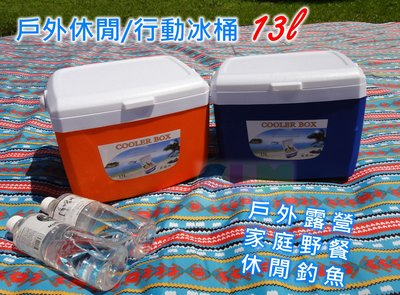 【酷露馬】戶外休閒 行動冰桶 (13公升) 露營冰桶 保冰箱 保溫桶 保鮮桶 冷藏箱 野餐籃 休閒冰桶 台中市