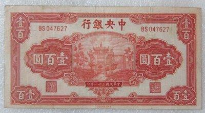 生活品質館 民国31年中央银行100元牌坊 收藏 纪念 送礼
