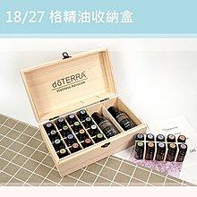 精油盒 精油木盒 18格 收納盒