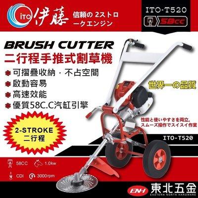 含稅2020年日本伊藤ITO-T52D手推式割草機 引擎割草機 58CC(第三代可折疊收納) 輕拉除草機全套附割草配件