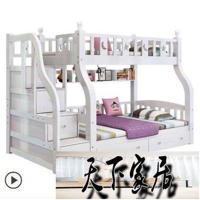 上下鋪子母床 全實木上下床雙層高低床子母床成人母子多功能兒童床雙人上下鋪床JD【天下家居】