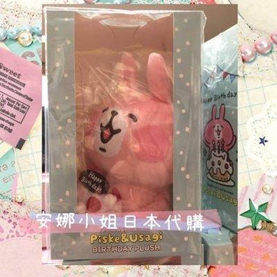 日本連線*安娜小姐日本代購-日本 LINE 貼圖 kanahei 小動物卡娜赫拉 -會唱生日快樂歌的兔子