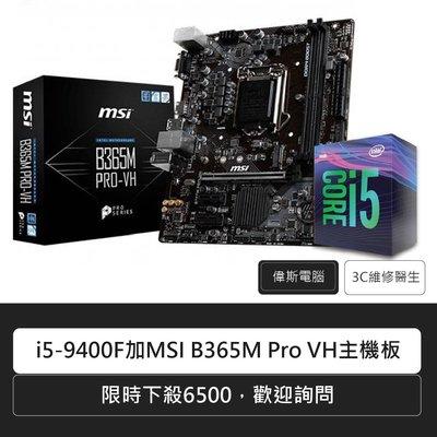☆偉斯科技☆限時限量下殺 i5-9400F 和微星 MSI B365M Pro VH價格只要6500!
