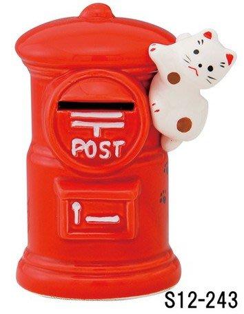 ◎Life Sense◎ 【喜樂笑褔】日本製手工陶瓷郵筒貓咪存錢桶 貯金箱 開運小物 開運商品