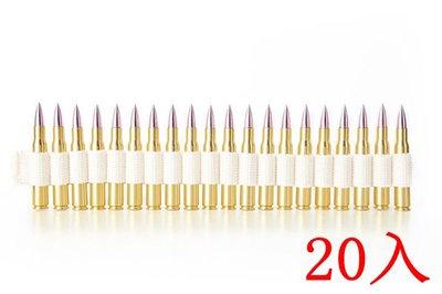 [01] 7.62 x 63 裝飾子彈 + 彈鍊 20入 ( 卡賓槍二戰機槍步槍假槍假彈子彈吊飾道具彈美軍春田步槍