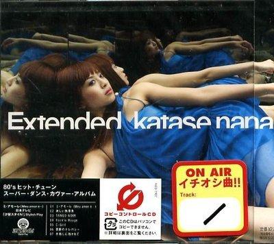 K - Nana Katase 片瀬那奈 - EXTENDED - 日版 - NEW