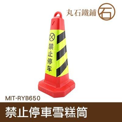 《丸石鐵鋪》三角錐 禁止停車交通錐 警...