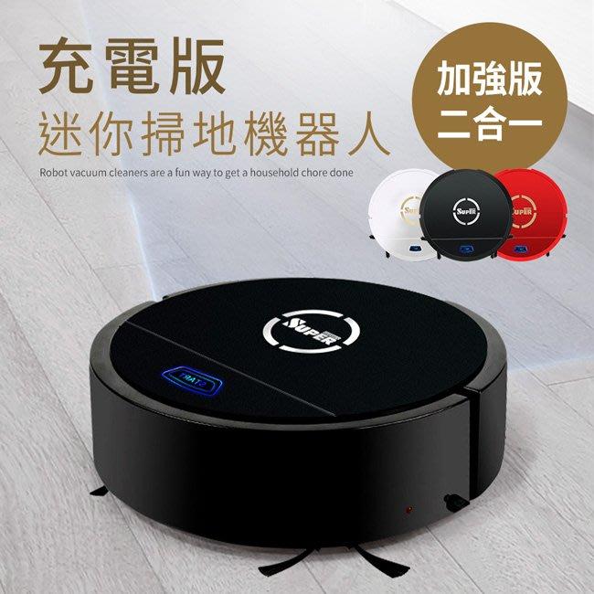 SWEEPER加強版二合一數位智能充電迷你掃地機器人/黑色(E0035-B)