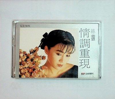 【198樂坊】林靈-情調重現(………)錄Y
