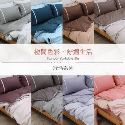 《40支紗》-出清中--舒活系列-精梳棉【單人薄被套單品賣場】-下標前請先詢問