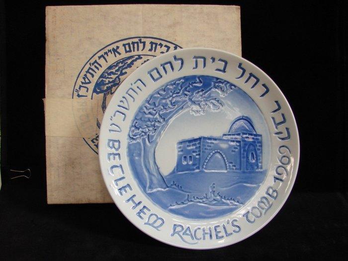 ➷➷大降➷ ♔80一元起標·稀有以色列骨瓷· BETHLEHEM RACHEL`S TOMB【1969 年度盤】A66