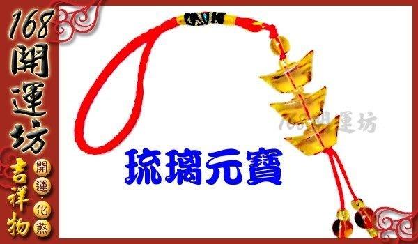 【168開運坊】元寶系列【三陽開泰~琉璃黃元寶吊飾*1串】淨化/開光/擇日