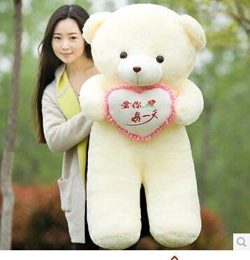 【優上精品】抱心泰迪熊布娃娃毛绒玩具公仔生日礼物抱抱熊送女抱枕(Z-P3257)