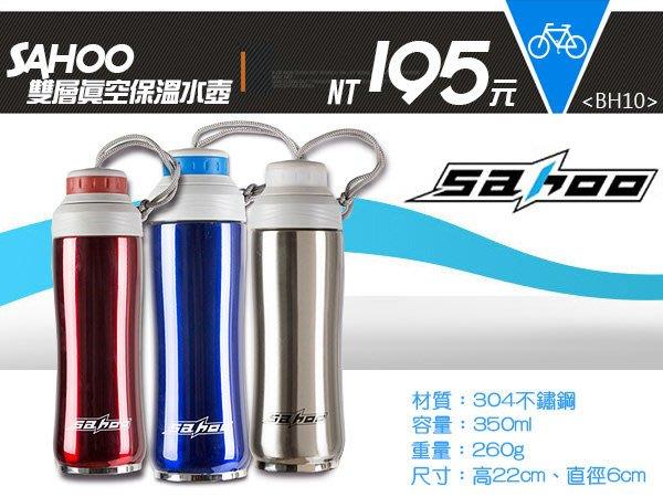 ☆PART2單車 ( BH10 ) SAHOO 雙層真空 350ml保溫水壺 304不鏽鋼 促銷價 195元