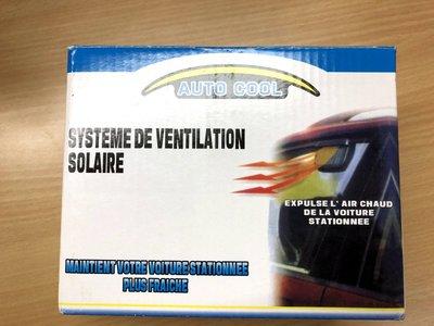 散熱器 AUTO COOL - SYSTEM VENTILATION SOLAIRE