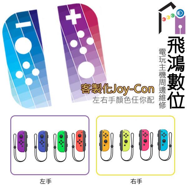 【光華商場-飛鴻數位】 客製化服務 Switch NS Joy-Con 左右手控制器 台灣公司貨 保固一年