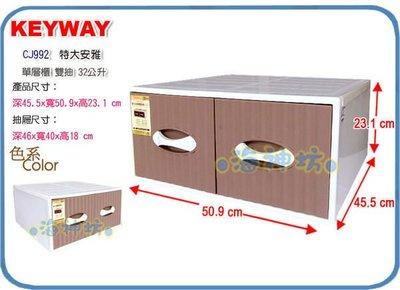 =海神坊=台灣製 KEYWAY CJ992 單層櫃 特大安雅抽屜整理箱 2抽 收納箱 收納櫃32L 4入1850元免運