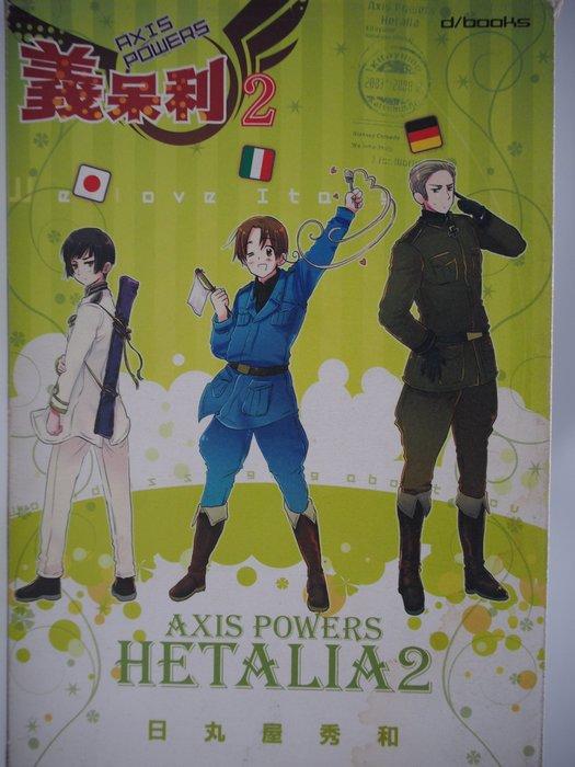 【月界二手書店】義呆利 Axis Powers-第2集(絕版)_日丸屋秀和_原動力文化_自有書_原價180〖漫畫〗CIG
