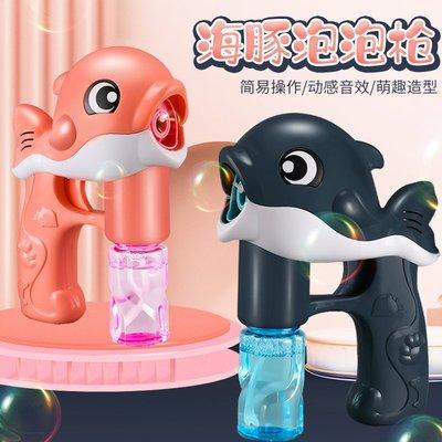 hello小店-兒童吹泡泡槍玩具電動全自動泡泡機水棒補充液少女心#兒童玩具#泡泡機#吹泡泡#