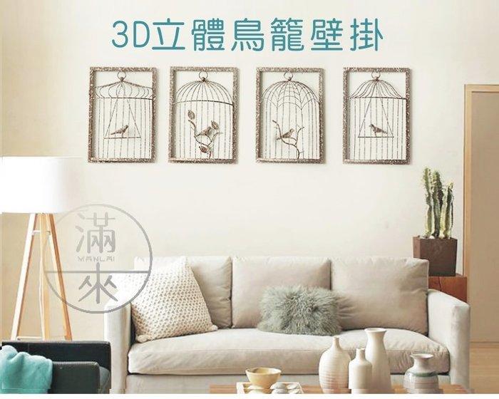 復古 鐵藝 3D 立體 鳥籠 壁掛【奇滿來】做舊鳥籠 鳥籠壁掛 客廳 牆面 背景牆 裝飾品 壁飾 裝飾畫 壁掛 ABVE