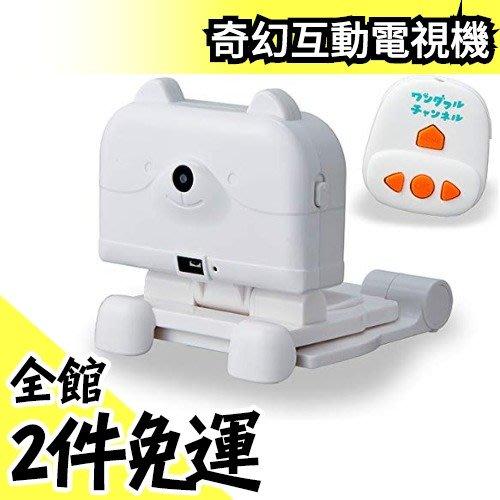 【奇幻互動電視機】日本 SEGA TOYS 2019最新版 日本玩具大賞 益智 聖誕節 交換禮物【水貨碼頭】