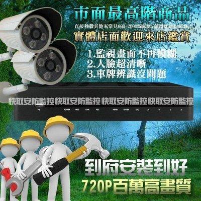 CATCH 高雄 監視器 專業施工大特價-2鏡頭+4路網路H.264遠端型DVR主機+1000G硬碟 1080P AHD
