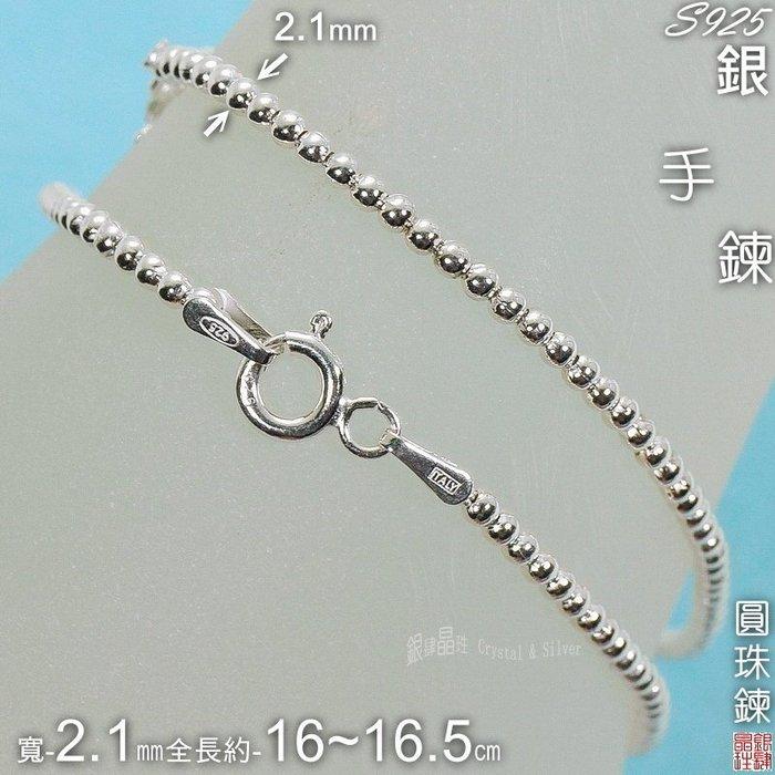 ✡925銀✡手鍊✡圓珠鍊✡2.1mm粗✡16~16.5公分長✡ ✈ ◇銀肆晶珄◇ SLbr039-21-16