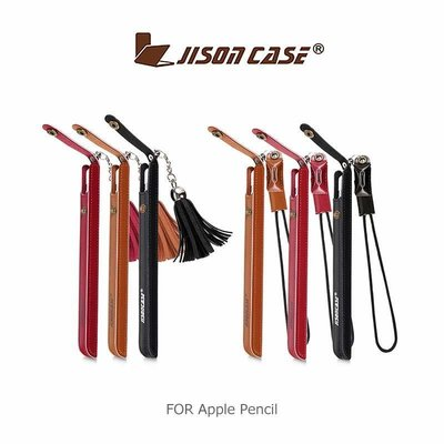 --庫米--JISONCASE Apple Pencil 扣式收納袋 皮質保護套 筆套