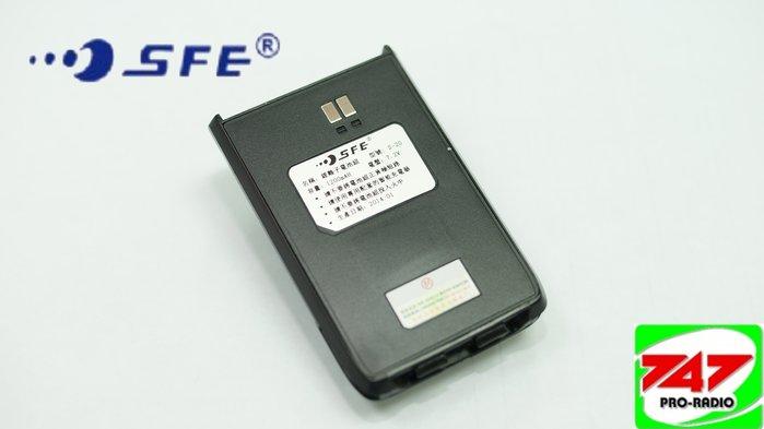 《747無線電》順風耳SFE S820 S820K 原廠鋰電池1200mAh