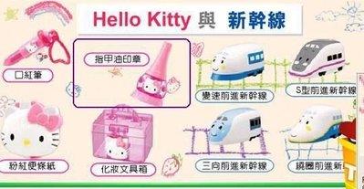 玩具_麥當勞_2005年Hello Kitty_指甲油印章