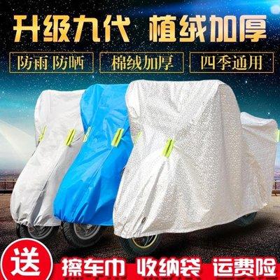 踏板摩托車車罩電動車電瓶防曬防雨罩車衣套遮陽蓋布加厚防塵罩子sys