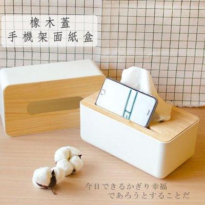 【贈品禮品】B3446 木紋蓋手機架面紙盒/北歐原木極簡約家居/日式樸素創意家具/房間裝潢裝飾/衛生紙巾盒/設計小物