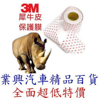 3M犀牛皮保護貼膜 加厚 厚0.22mm 寬15CM 汽車/機車/自行車保護膜 (VSQ) 【業興汽車精品百貨】