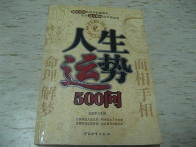人生運勢500問(簡體書)~王慶革 主編 / 中國物資出版/ 2009年12月第5刷 /