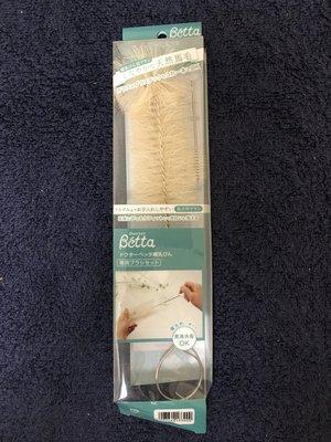 [現貨] 全新Betta 原廠白馬鬃毛奶瓶刷組 大+小 奶嘴刷 外盒壓痕